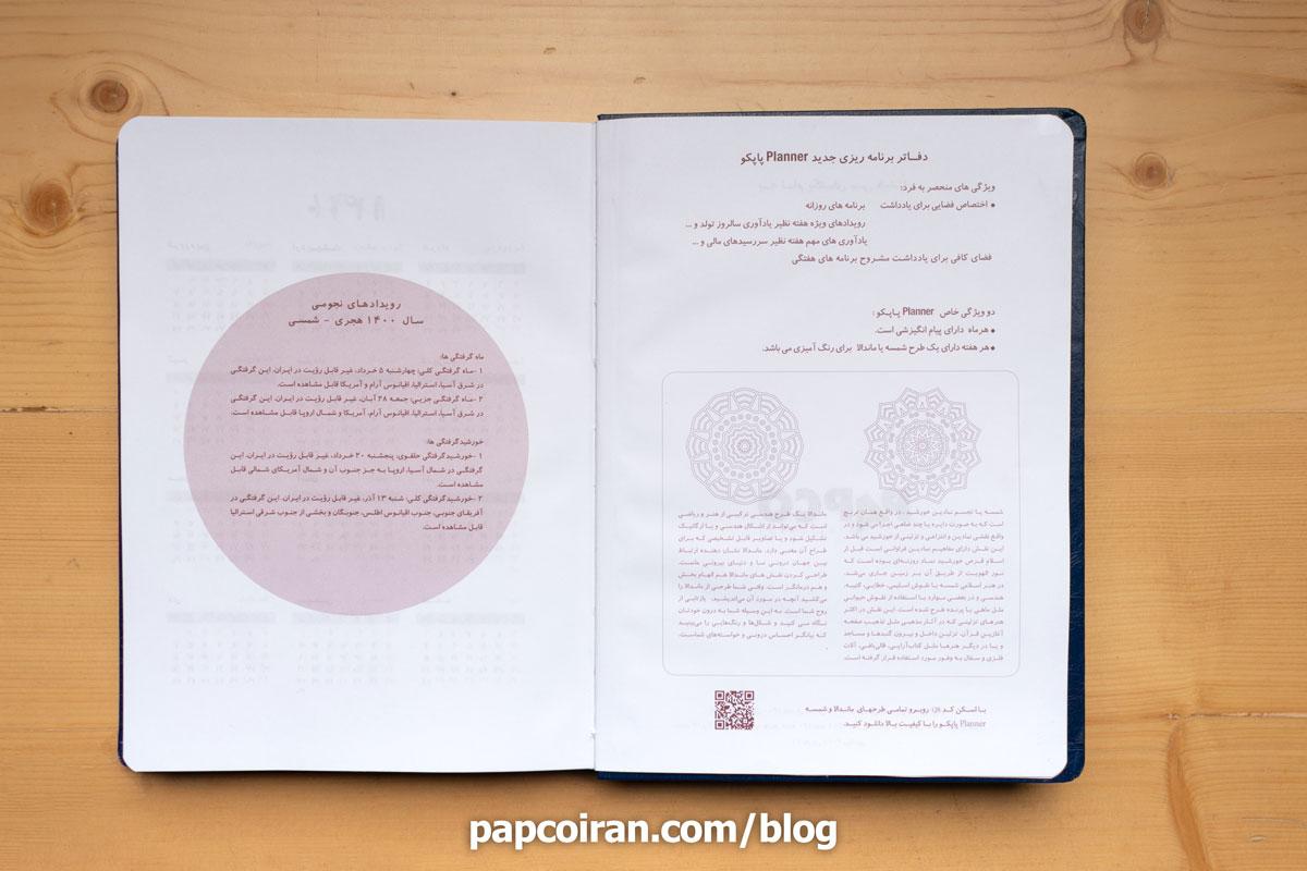 پاپکو پلنر سال 1400